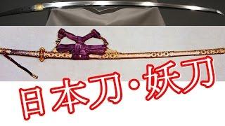 getlinkyoutube.com-【心躍る】伝説の剣・妖刀【日本刀編】Japanese Samurai Sword/最凶の閲覧注意