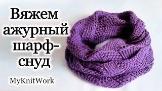getlinkyoutube.com-Вяжем ажурный круговой шарф - снуд спицами. Openwork circular knit scarf - LIC spokes.