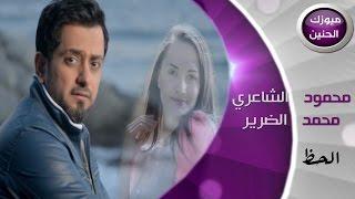 getlinkyoutube.com-محمود الشاعري و محمد الضرير - الحظ (فيديو كليب) | 2015
