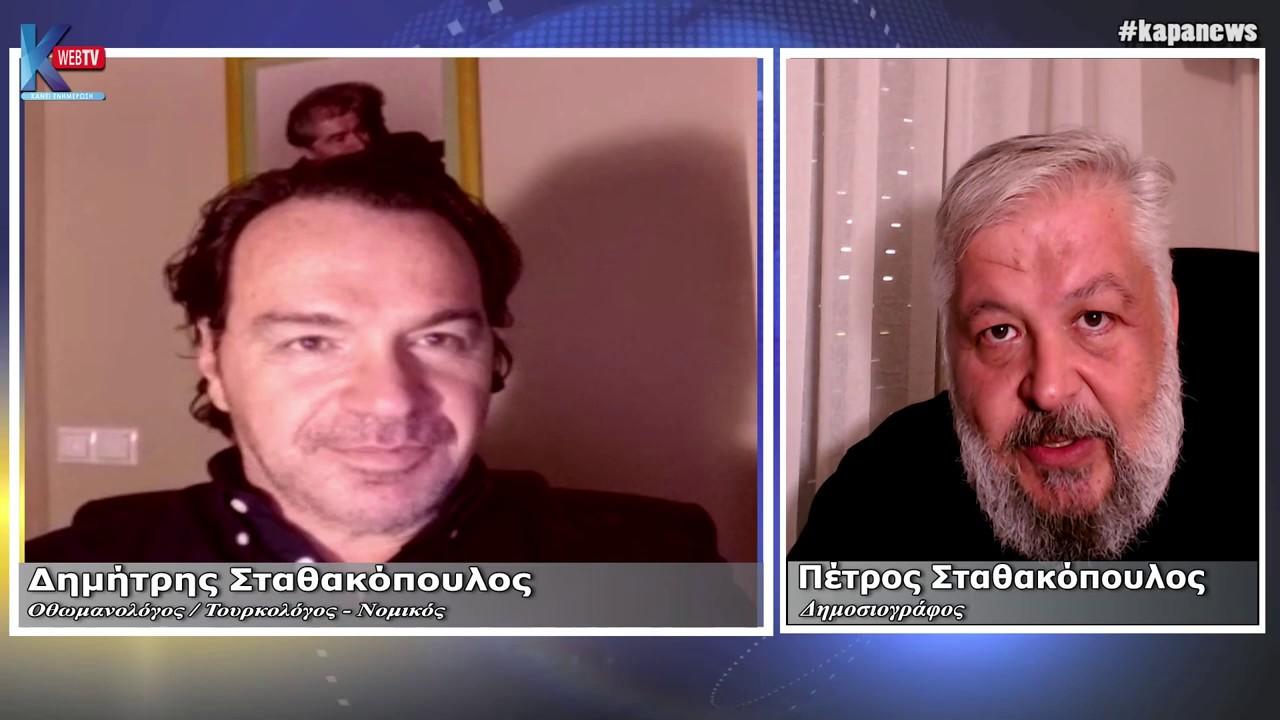 Ο Διδάκτωρ της Παντείου Οθωμανολόγος/Τουρκολόγος κ. Δημήτρης Σταθακόπουλος αναλύει την Τουρκική συμπεριφορά και εξηγεί γιατί είναι προβλέψιμη
