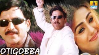 getlinkyoutube.com-Sahasa Simha - Kotigobba