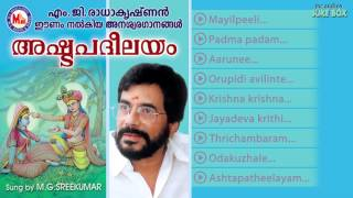 getlinkyoutube.com-Ashtapatheelayam | Malayalam Devotional Album | Audio Jukebox