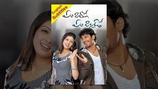 Em Pillo Em Pillado Telugu Full Movie || Tanish, Pranitha || A S Ravikumar Chowdary || Mani Sharma width=