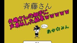 getlinkyoutube.com-斉藤さんの相手に声真似した結果wwwwwwwwww【あゆ☆みん】