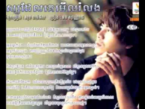 Chhorn Sovannareach   Mnos Del Ke Merl Romlong RHM CD Vol 463