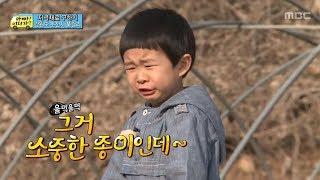 getlinkyoutube.com-아우팀 심부름 가다말고 올챙이 잡기, 민율이의 '올챙이한마리~', #15, 일밤 20130519