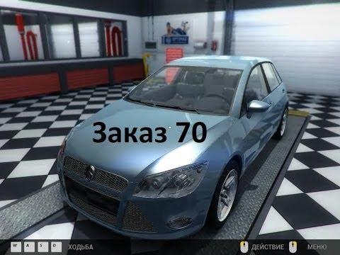 Симулятор Автомеханика 2014 Mechanic Simulator 2014 Заказ 70