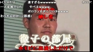 getlinkyoutube.com-野獣先輩VS徹子の部屋 コメント付き【夢のコラボ】