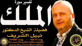 getlinkyoutube.com-تفسير سورة الملك - الشيخ الدكتور نبيل الشريف