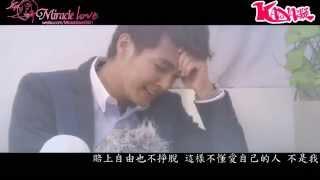 getlinkyoutube.com-【鬼綸MV】 初戀十三天 (這不是我)