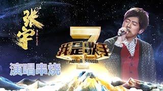 getlinkyoutube.com-我是歌手-第二季-张宇Zhang Yu演唱串烧-【湖南卫视官方版1080P】20140409