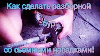 getlinkyoutube.com-Как сделать разборной, ручной бур своими руками!
