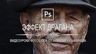 getlinkyoutube.com-Эффект драгана в фотошопе (Dragan Effect)