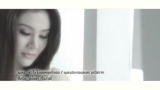 getlinkyoutube.com-หัวใจไม่เคยหยุดรักเธอ - ปนัดดา [Official MV]