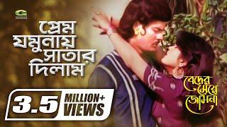 Prem Jomunay Satar Dilam   ft Ilias Kanchan , Farzana Bobi   by Sabina Yasmin   Beder Meye Josna