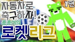 getlinkyoutube.com-[콩콩] 자동차로 축구를한다? 로켓리그! #1 Rocket League