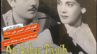 getlinkyoutube.com-الفيلم النادر الصبر طيب  ١٩٤٥ تحية كاريوكا النسخة الاصلية  فقط على سينماتيك مصرى