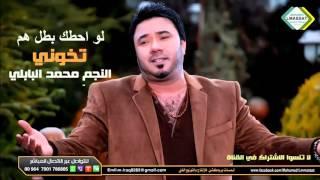 getlinkyoutube.com-لو احطك بطل هم تخوني محمد البابلي - بس للمجروحين #al bable