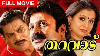 getlinkyoutube.com-Superhit Malayalam Movie   Tharavadu   Full Movie   Ft.Siddique, Suchithra