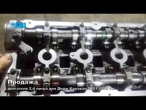 Продажа двигателя 2,4л. для Додж Караван 2001-2002г.в