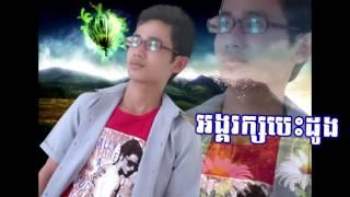 getlinkyoutube.com-អង្គរក្សបេះដូង