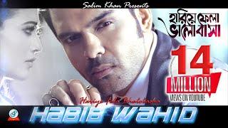 getlinkyoutube.com-Hariye Fela Bhalobasha - Habib Wahid (2015) |  Sangeeta exclusive