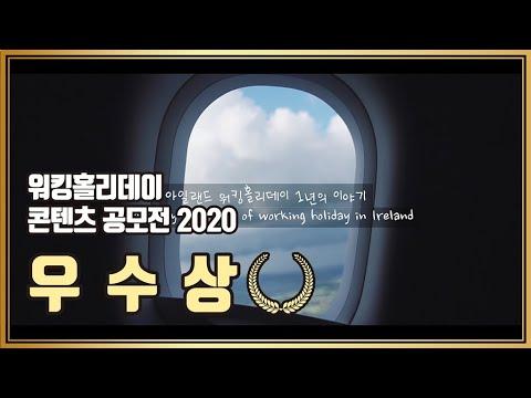 2020 공모전 영상부문 우수상 수상작2