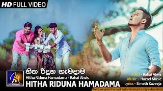 Rahal Alwis - Hitha Riduna Hamadama | Official Music Video