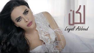 getlinkyoutube.com-Laken Layal Abboud ft Adnan Ismael MUSIC VIDEO/ لكن ليال عبود وعدنان اسماعيل