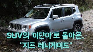 "getlinkyoutube.com-[레알시승기3.0]SUV의 '이단아'로 돌아온, ""지프 레니게이드"""