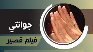 getlinkyoutube.com-جوانتي - فيلم قصير