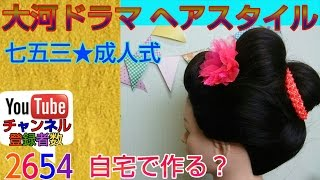 getlinkyoutube.com-七五三や成人式の髪型セットは大河ドラマ風 新日本髪を自宅で作る!