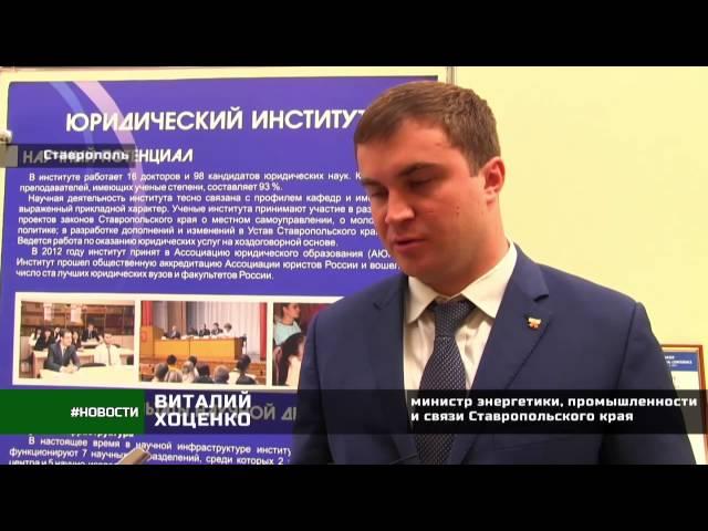 Заседание коллегии общественного совета министерства энергетики, промышленности и связи Ставропольского края