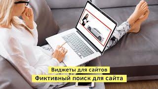 getlinkyoutube.com-Виджеты для Adobe Muse на заказ. #9 - Фиктивный поиск для сайта