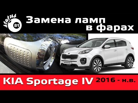 Замена ламп в фарах Киа Спортейдж 4/Lights Kia Sportage IV