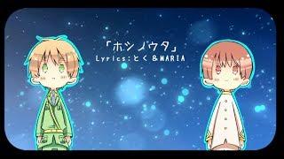 getlinkyoutube.com-【APヘタリア】ホシノウタ/島国【人力ボカロ】