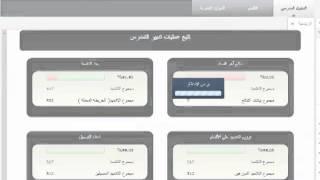 getlinkyoutube.com-مسار : إضافة التلاميذ الجدد (الأول ابتدائي عام)