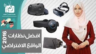 getlinkyoutube.com-افضل نظارات الواقع الافتراضي 2016. ماهو إختيارك؟ | #افضل_10