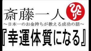 getlinkyoutube.com-斎藤ひとりさん 『幸運体質になる』