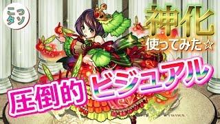 getlinkyoutube.com-【モンスト】妖精たちよ 力を貸して!神化した白雪姫リボン使ってみた✩【こっさり&シュンタソ】