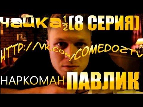 Наркоман Павлик. 8 серия
