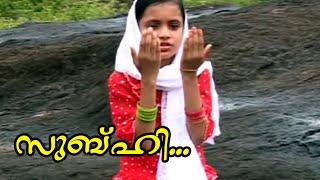 getlinkyoutube.com-സുബ് ഹി.....Mappila Album Song | Muslim Devotional Songs Malayalam