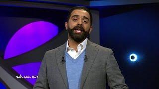getlinkyoutube.com-#مع_حمد_شو - الموسم الثاني | الحلقة 2 - عبادي الجوهر - هيا عبدالسلام و فؤاد علي (كاملة)