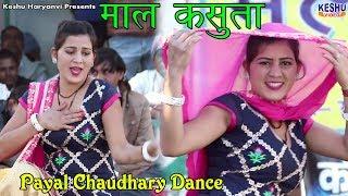 New Dance 2018 | माल कसुता | Payal Chaudhary | Sapna Studio | Dhakpuri Dance | Keshu Haryanvi