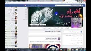 getlinkyoutube.com-تغير اسم الفيسبوك قبل انتضار 60 يوم سارع قبل اغلاغ الثغره كظومي حكومه