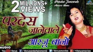 परदेस जानेवाले | Pardes Jane Wale | Hindi Songs | Arzoo Bano | Best Bollywood Sad Songs