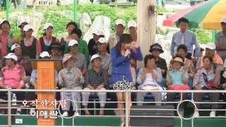 getlinkyoutube.com-가수 이애란-내고향홍천,오직한사람(홍천남면생활체육공원준공기념 '13.06.04)