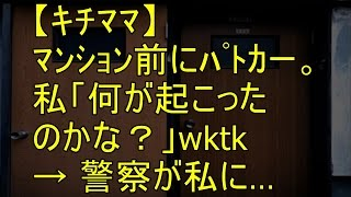 getlinkyoutube.com-【キチママ】マンション前にパトカー。私「何が起こったのかな?」wktk → 警察が私に…