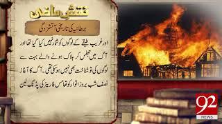Naqsh e Mazi | Great Fire of London | 5 Sep 2018 | 92NewsHD