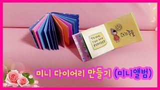 getlinkyoutube.com-[종이접기]  미니 다이어리 만들기 (색종이로 만들기) 미니앨범 ★더기꾸울★